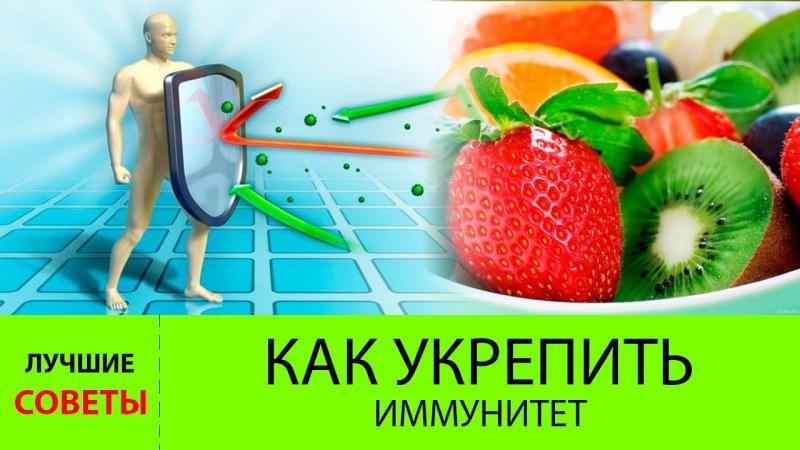 Топ 5 продуктов, которые укрепляют иммунитет
