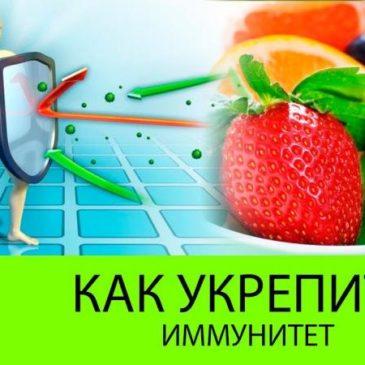 Продукты, которые укрепляют иммунитет